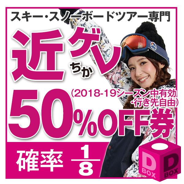 5.日本最大級のスノーボードアウトレットバーゲン「スノ天」とは?3