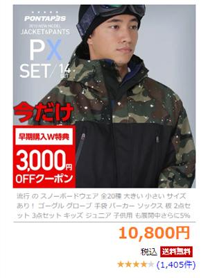 おしゃれなスノボウェア・ブランド10選!!6