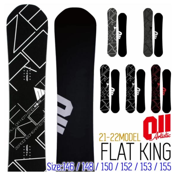 スノーボードで軽い板でグラトリやカービングにおすすめ7選!!2