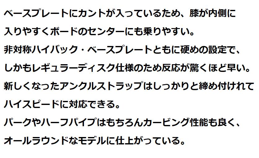 ユニオン・アトラス[19-20]スペック評価!!2
