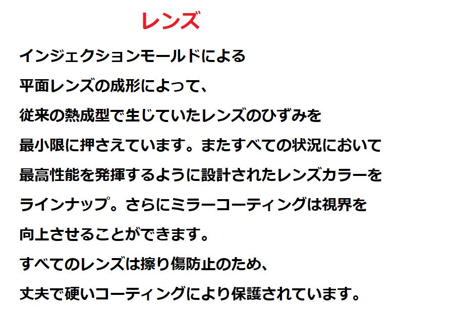 ジロ ゴーグル・メソッド(METHOD)スペック評価4