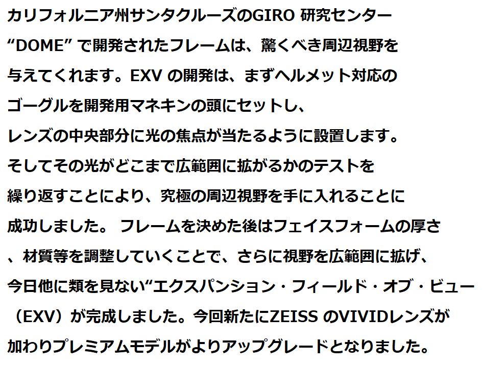 ジロ ゴーグル・メソッド(METHOD)スペック評価7
