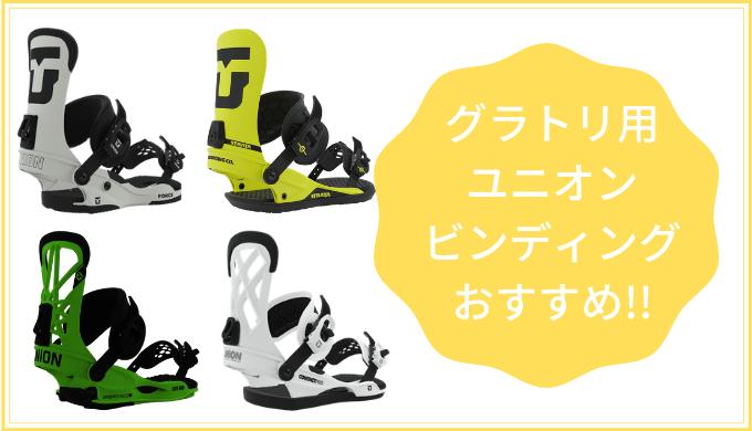 グラトリ用ユニオン・ビンディング「おすすめ4選!!」