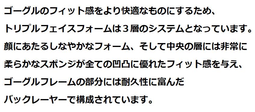 ジロ ゴーグル・メソッド(METHOD)スペック評価10