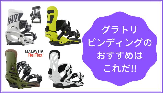 スノーボード・グラトリ用ビンディング「おすすめ7選!!」