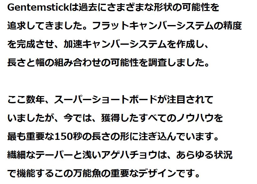 ゲンテン スティック・バラクーダ 【スペック評価】2
