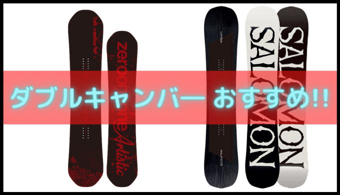 スノーボード・ダブルキャンバーはおすすめ板4選!!
