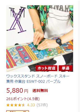 スノーボード・ワックススタンド(台)のおすすめ5選!!3