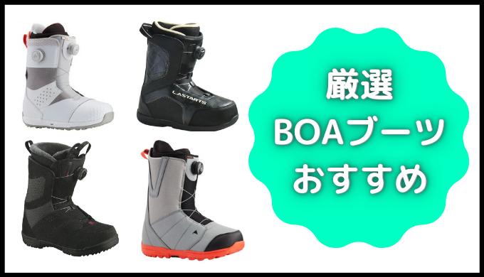 スノーボード・boa(ボア)ブーツのおすすめ5選!!