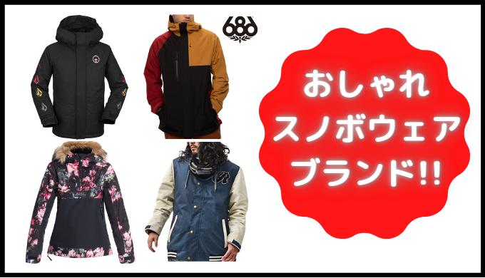 おしゃれなスノボウェア・ブランド10選!!「まとめ」