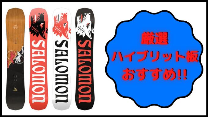 スノーボード・おすすめのハイブリッド板5選!!
