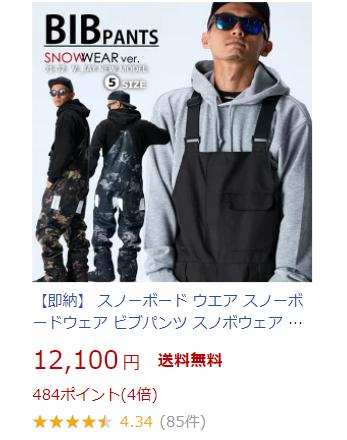 スノーボード・ビブパンツおすすめ10選!!