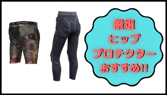 スノボ・ヒッププロテクター(ケツパッド)おすすめ5選!!