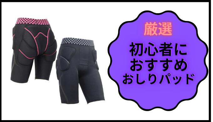 スノボ初心者におすすめのおしりパッド5選!!