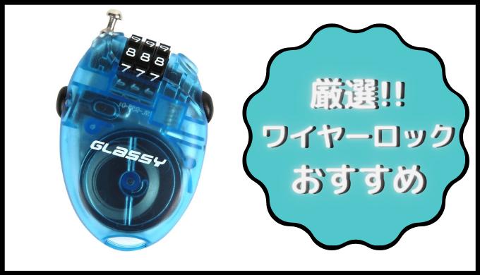 【盗難を防げ】スノーボードでワイヤーロックのおすすめ5選!!