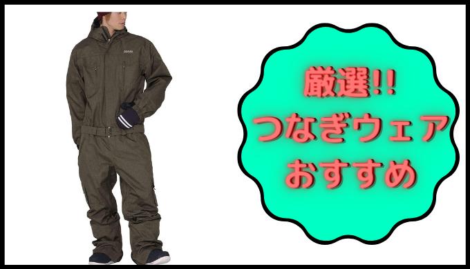 つなぎのスノボウェアおすすめ5選!!