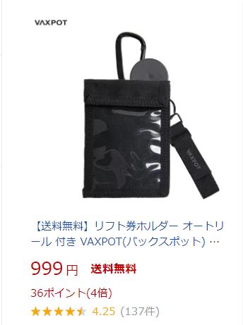 リフト券ケース(ホルダー)おすすめ10選!!3