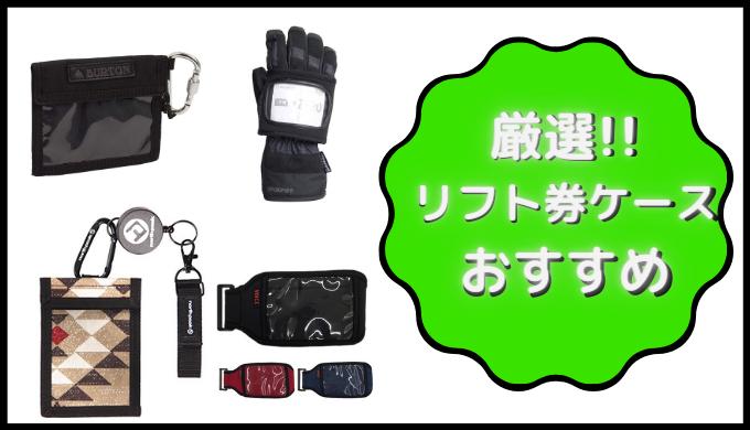 リフト券ケース(ホルダー)おすすめ10選!!