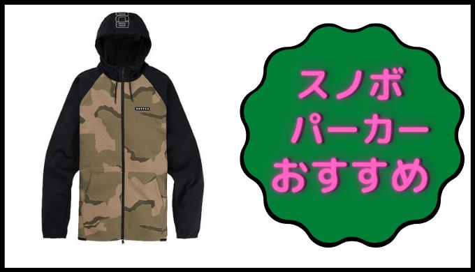 おすすめのスノボ撥水パーカー7選!!