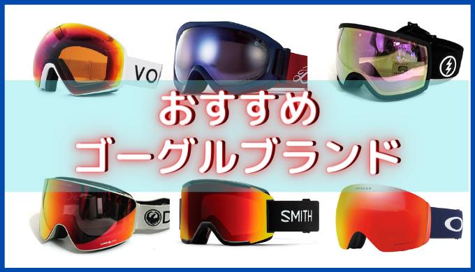 【厳選】スノボゴーグル おすすめブランド11選!