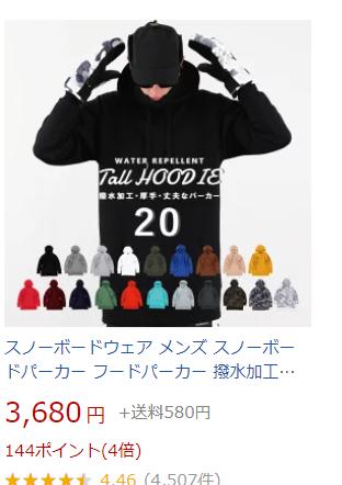 おすすめのスノボ撥水パーカー7選!!2