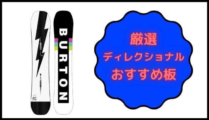 スノーボード・おすすめのディレクショナル(ツイン)板7選!!