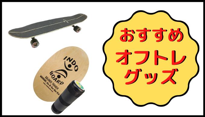 スノーボードにまじでおすすめのオフトレグッズ(道具)9選!!