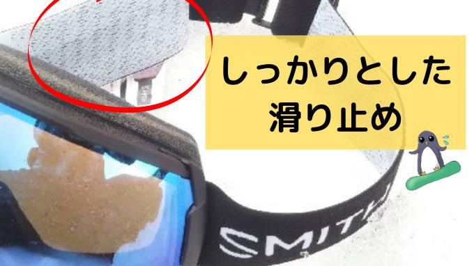 スミスゴーグル PROXY(プロキシ―)レビュー&評価!!5