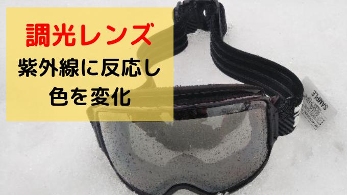 ダイスゴーグル バンクレビュー&評価!!6