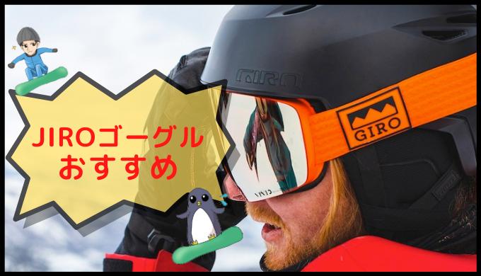 JIRO(ジロ)ゴーグルおすすめ3選!!