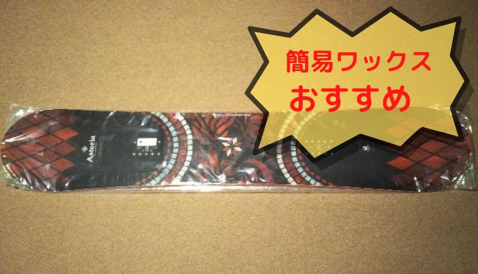 【簡易ワックス】スノボ ワックス初心者におすすめ5選!!