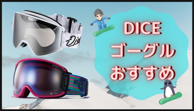 ダイスゴーグルおすすめ3選!!