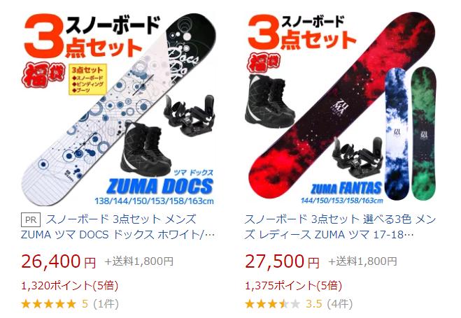 スノーボード ZUMA(ツマ)の3つの特徴