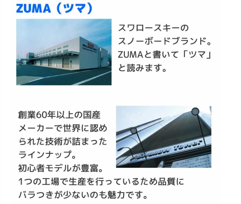 スノーボード ZUMA(ツマ)の歴史2