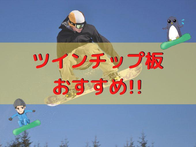 スノーボード ツインチップの板 おすすめ5選!!