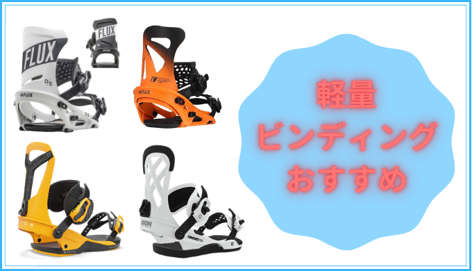 スノーボード 軽量ビンディング・おすすめ6選!!