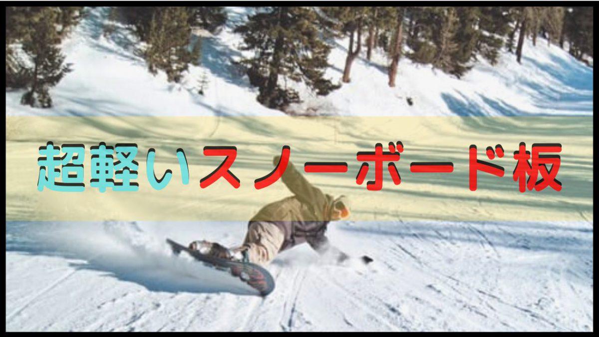 スノーボードで軽い板でグラトリやカービングにおすすめ7選!!