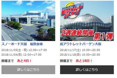 「スノ天」に行ってきました!!日本最大級のスノボアウトレットバーゲン