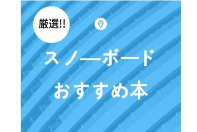 スノーボード・ジャンル別「厳選!!おすすめ本」