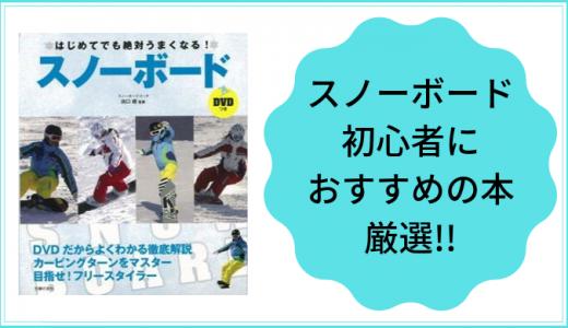 スノーボード【初心者におすすめする本(DVD)本気で教えます!!】