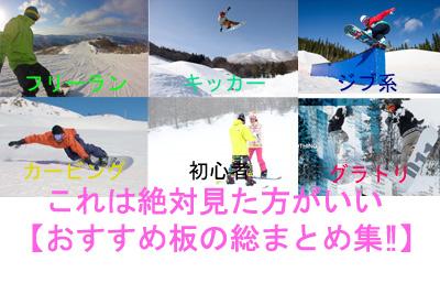 スノーボード板 おすすめ【ジャンル別・総まとめ!!】