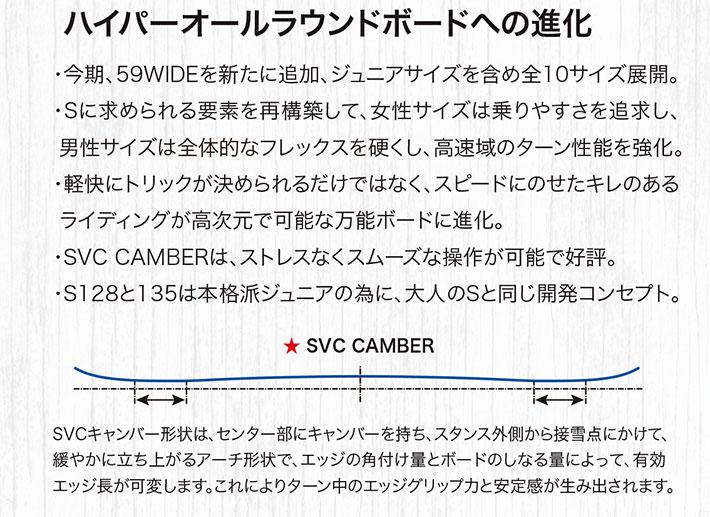 3.「スノーボード・カービングにおすすめ板その②」BC STREAM S2