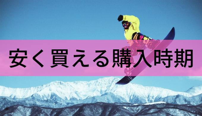2.スノーボード道具を選べて安く買える購入時期!!