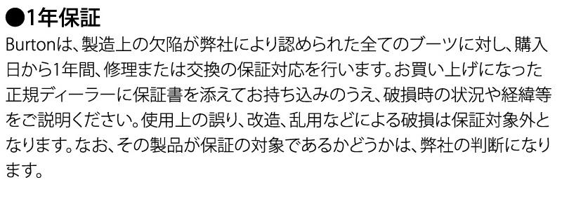 バートン・アイオン (Ion )評価⑦【保障】①