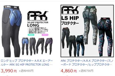 【ARKの プロテクター 評価・口コミ】その①旧モデルのお値段が安い
