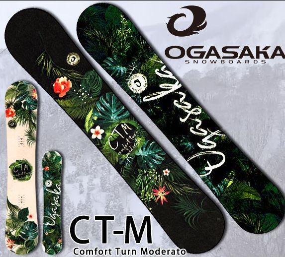 5.2 スノーボード・フリーラン板【おすすめ②OGASAKA・CT-M】①