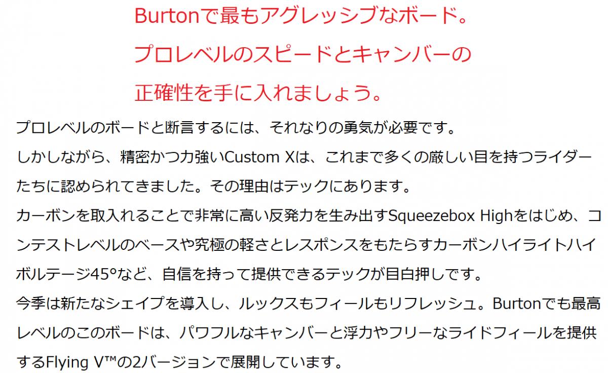 ⑥おすすめ「バートン・カスタムX」3