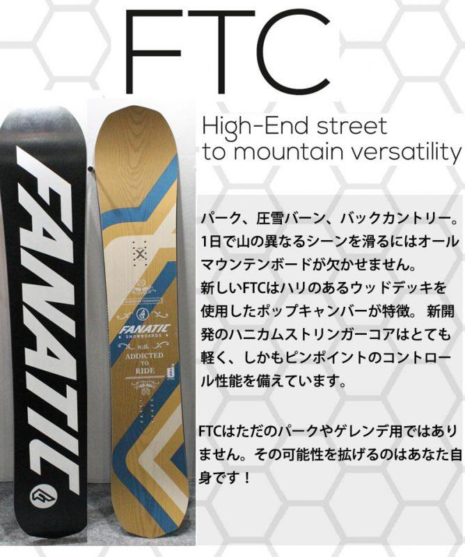 5.3 スノーボード・フリーラン板【おすすめ③ファナティック・FTC】①