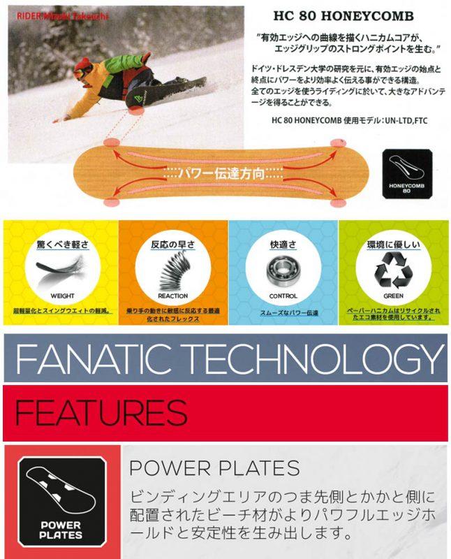 5.3 スノーボード・フリーラン板【おすすめ③ファナティック・FTC】②