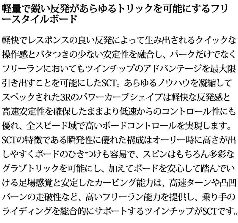 4.3 スノーボード・キッカー板【おすすめ③スクーター・エスシーティー(SCT)】②